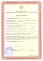 Лицензия на изготовление оборудования для объектов  использования атомной энергии