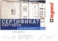 Сертификат промышленного партнера Legrand