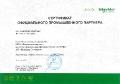 Сертификат промышленного партнера Schneider Electric
