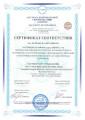 Сертификат соответствия системы менеджмента качества стандартам ГОСТ ISO 9001-2015